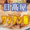 【日高屋】ワンタン麺が期間限定で販売中!意外にもラインナップになかったラーメンです【カロリー比較】