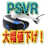 【映画好きに朗報】大人のためのPSVR。シネマティックモードで3Dブルーレイを3Dで再生できるようになった