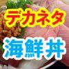 【松戸】【ランチ】お食事処築地の海鮮日替わり丼は究極のデカネタ
