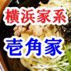 【壱角家】横浜家系ラーメンのチェーン店で油そばを玉ねぎ入りで食べる