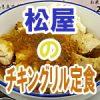 【松屋】新発売!チキングリル定食はシャリアピンソースが決め手