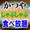 【北千住】「かつや」の激安しゃぶしゃぶは999円で食べ放題。おひとり様でも気楽に入れます