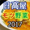 【日高屋】2017年新シーズンのモツ野菜ラーメンがやってきた【11月26日で販売終了】