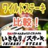 【いきなりステーキ】ランチのワイルドステーキ:300gと450gを比較してみた【亀有店】