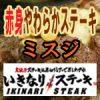 【いきなりステーキ】新発売の店舗限定「赤身肉やわらかステーキ」は希少部位のミスジだった!【ランチ】