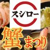 【スシロー】蟹まつり!全10種類のカニのお寿司&ラーメン&茶碗蒸し&コロッケをランキングで紹介【お勧めフェア】